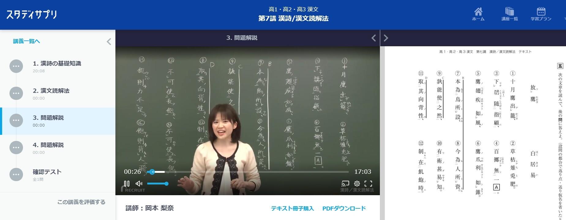 スタディサプリ漢文の講座風景