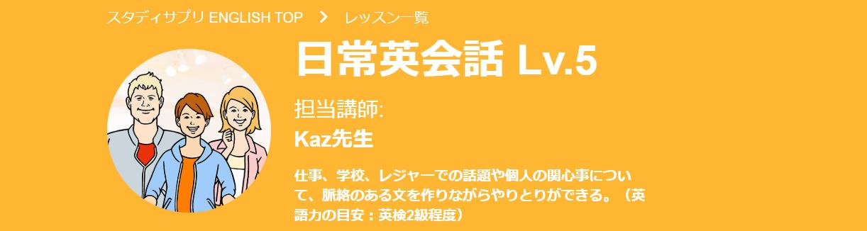 日常英会話コースLv.5の例