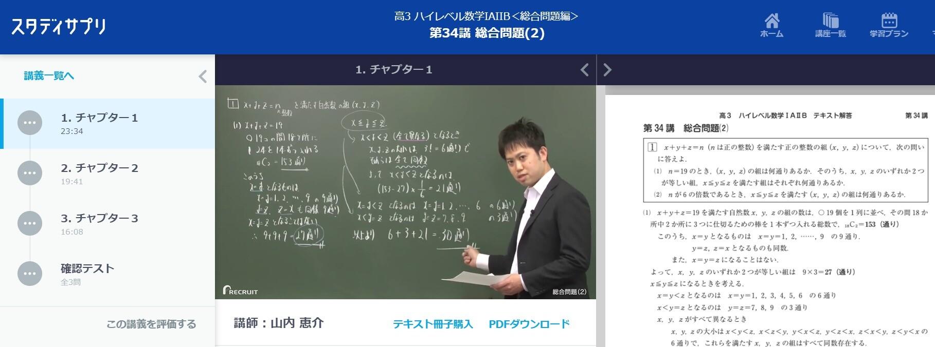 高3ハイレベル数学IAIIB<総合問題編>の講義