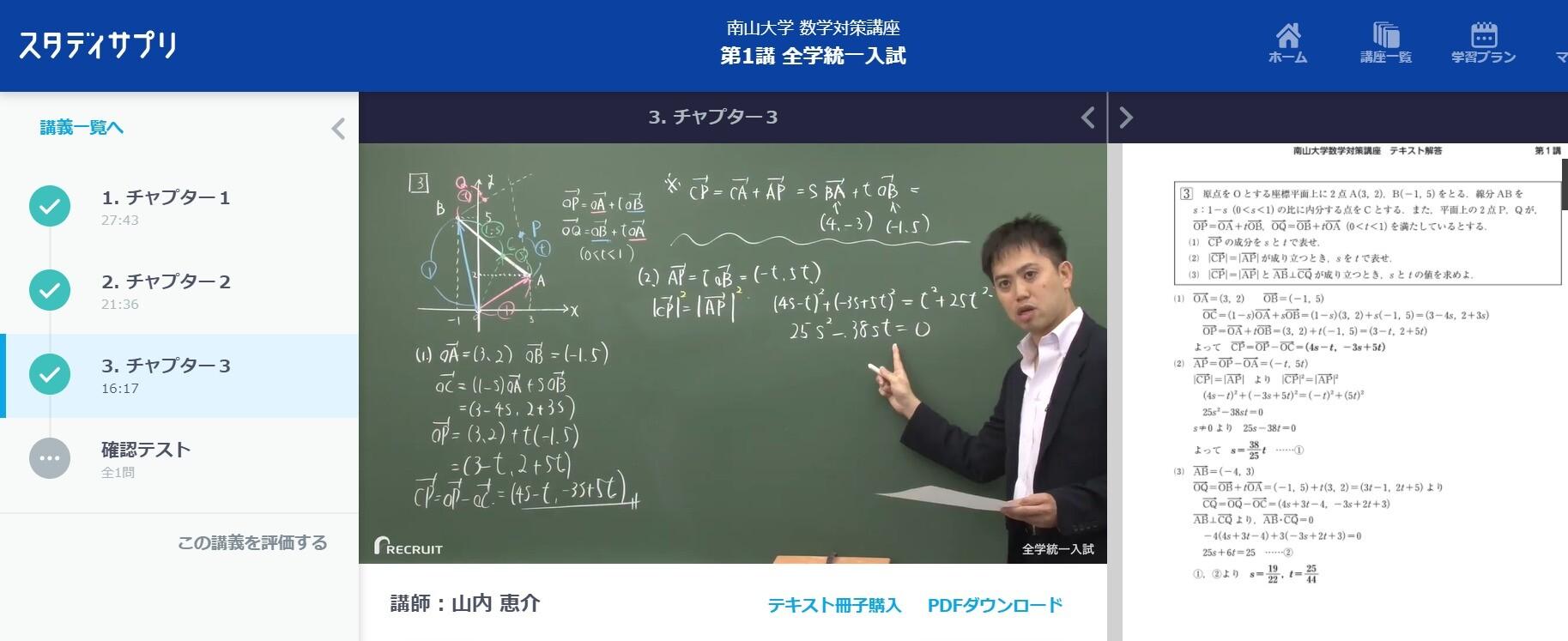 南山大学数学対策講座第1講