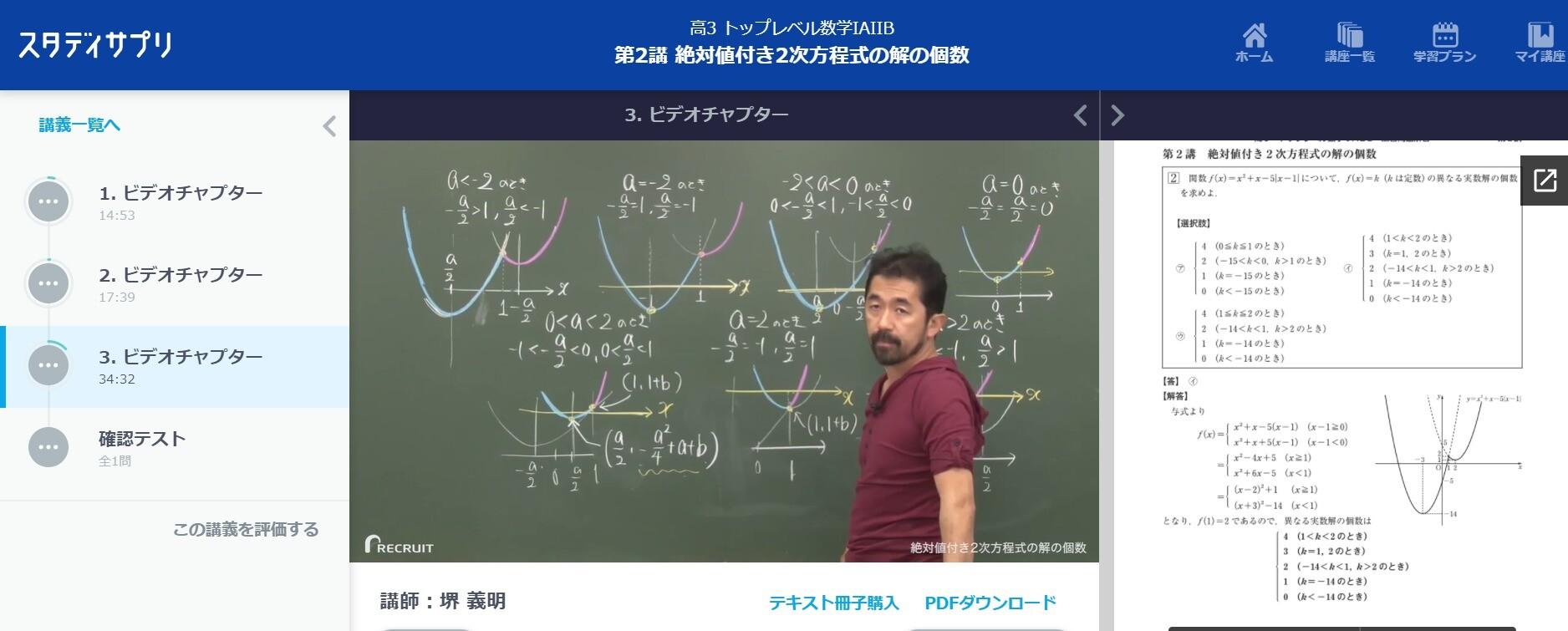 高3トップレベル数学IAIIB第2講