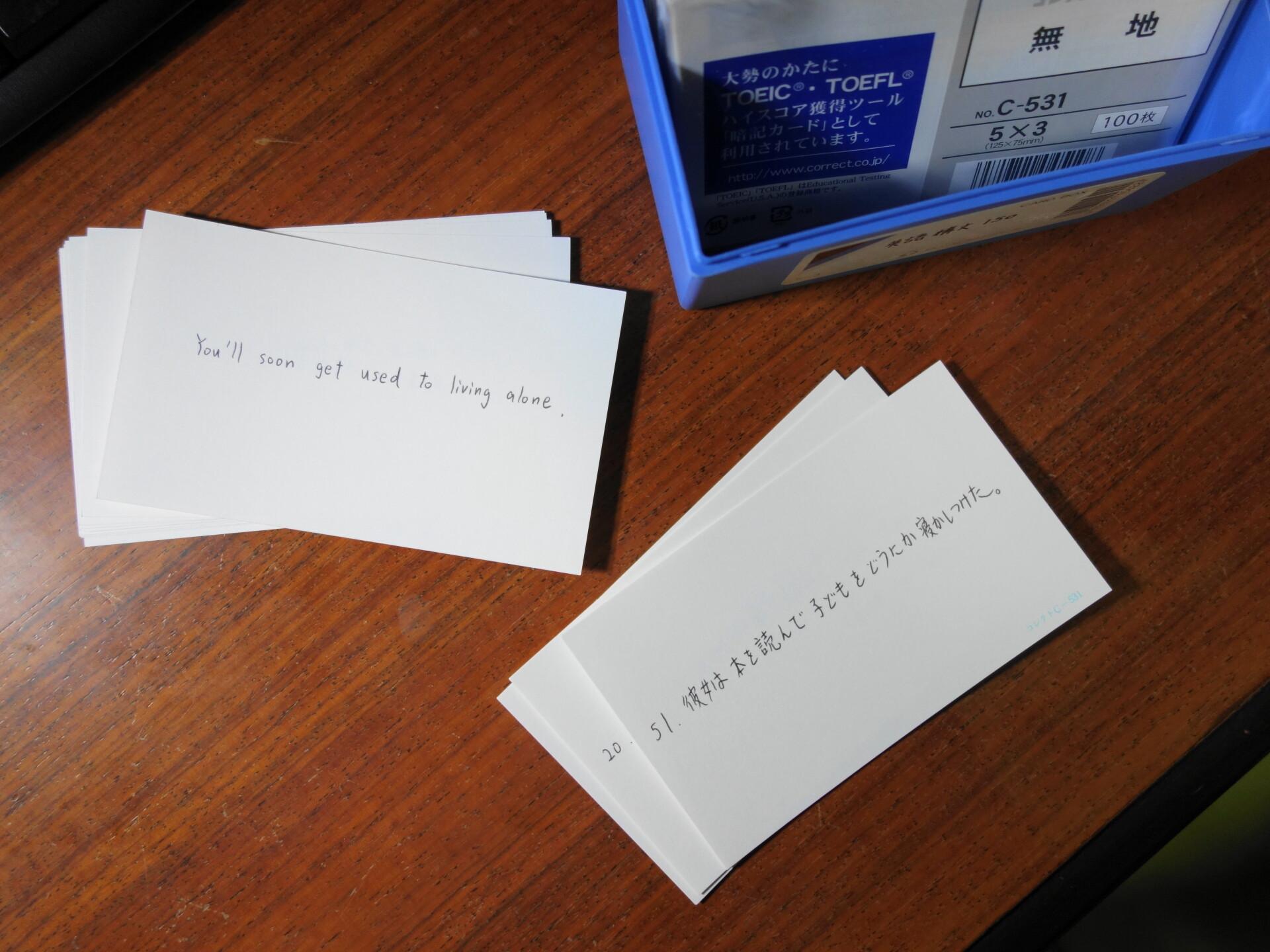 情報カードと英文