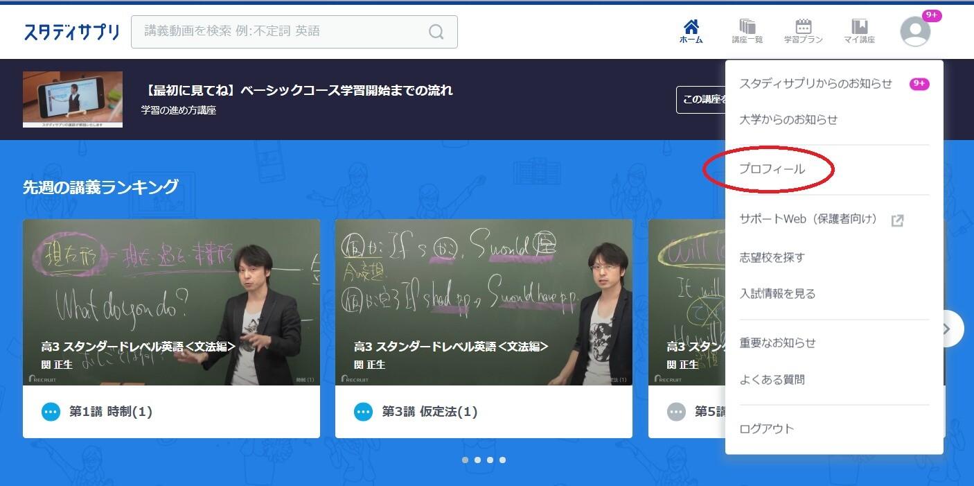 学習Web