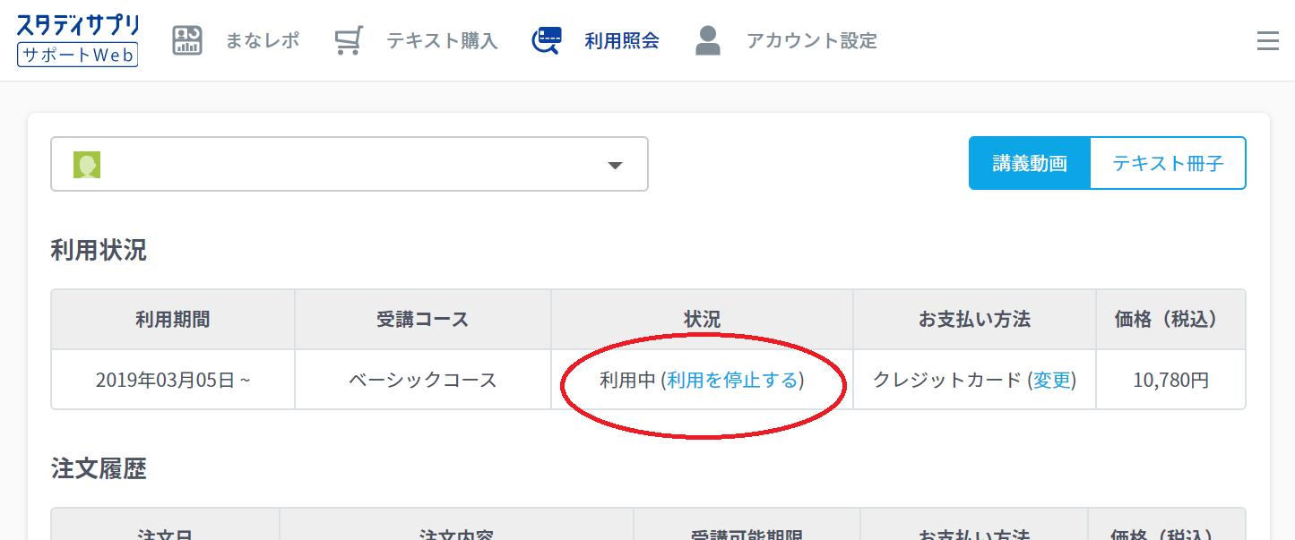 サポートWebの利用照会