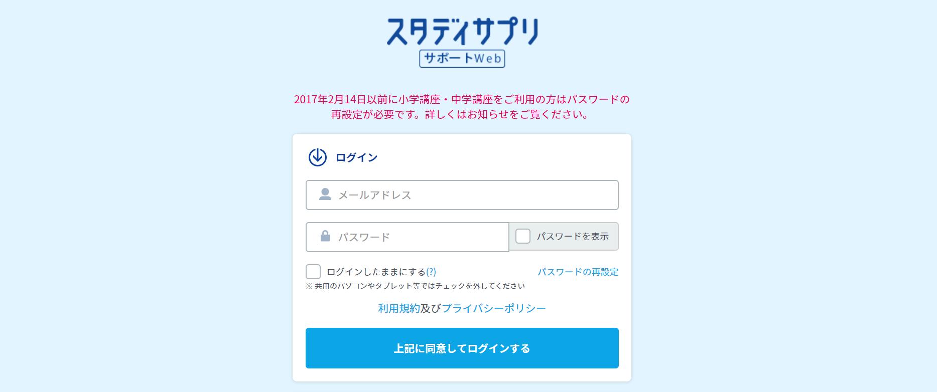 サポートWebのページ