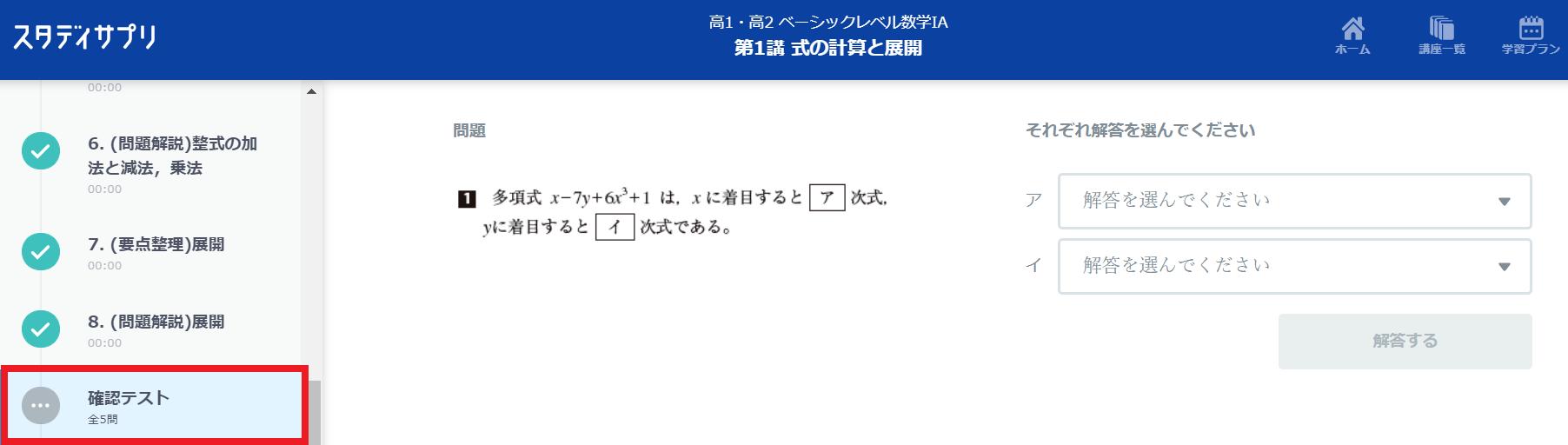 ベーシックレベル数学IAの確認テスト