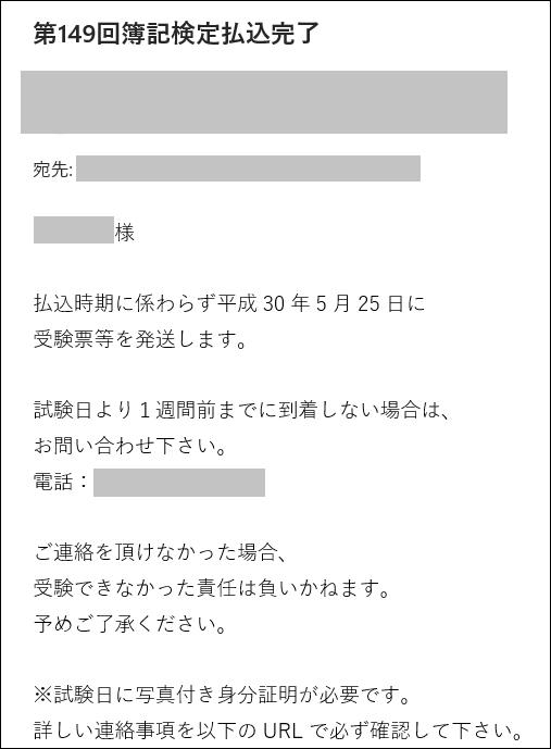 検定払い込み完了メール