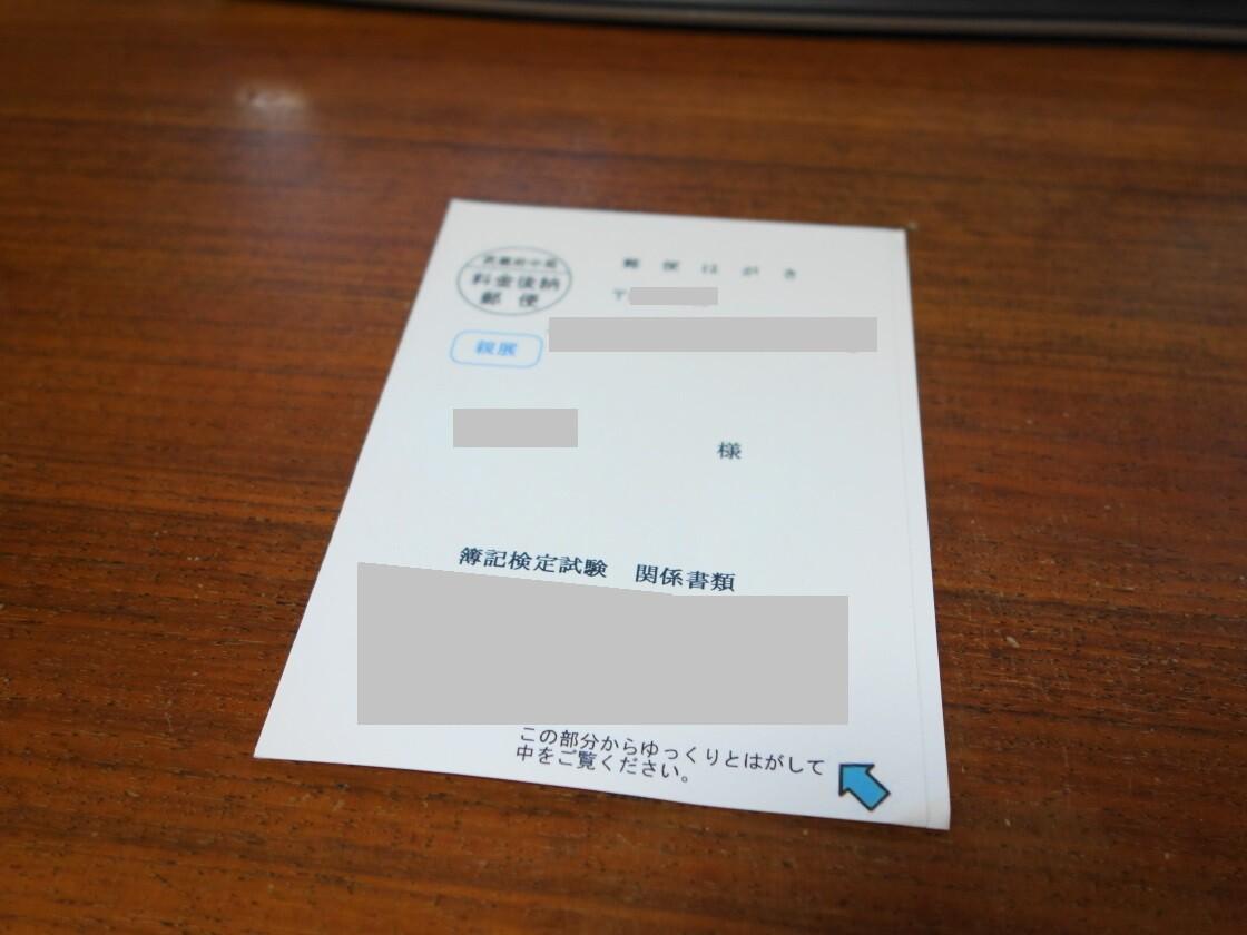 日商簿記の受験票
