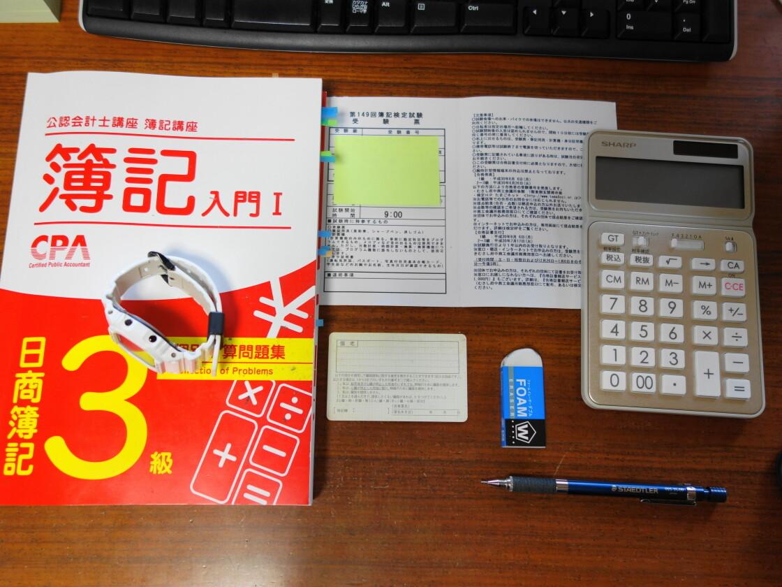 簿記3級試験当日の持ち物