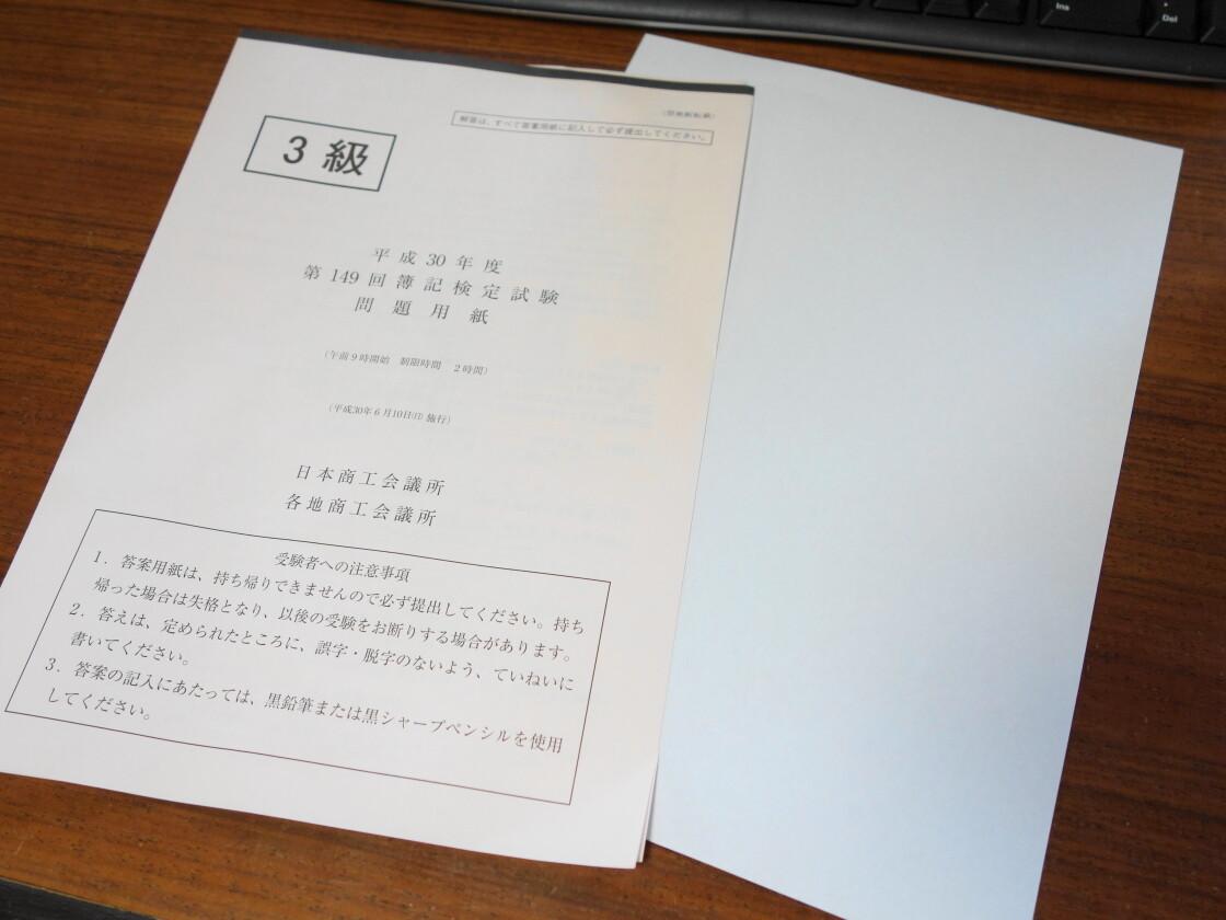 簿記3級の問題用紙とA4用紙