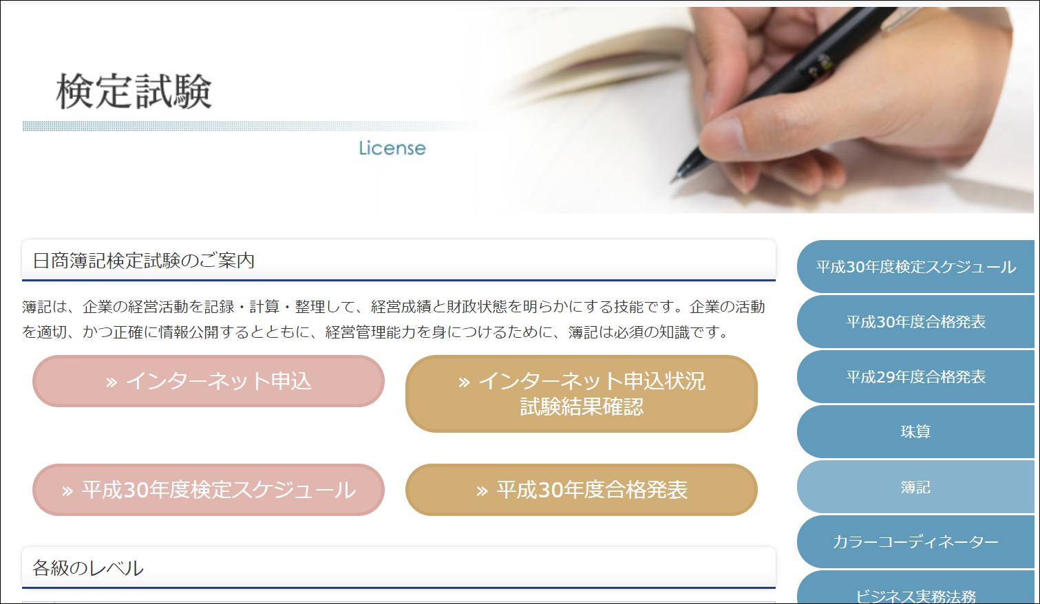 簿記検定試験のHP