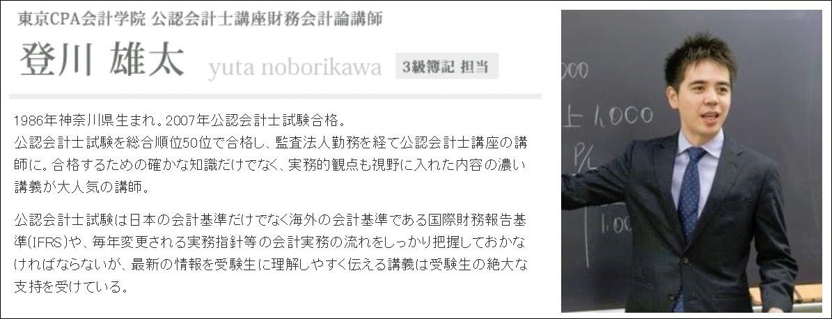 登川雄太先生のプロフィール
