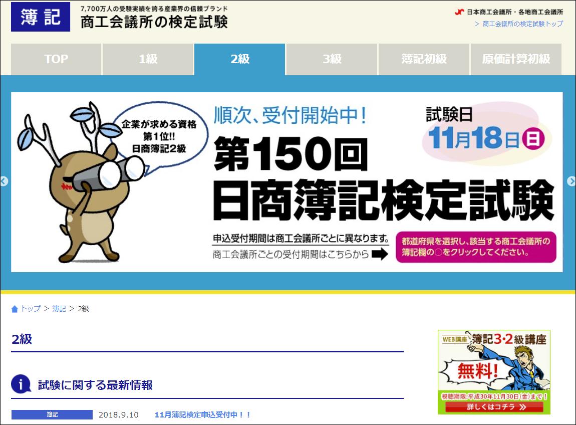 日商簿記検定試験の公式サイト