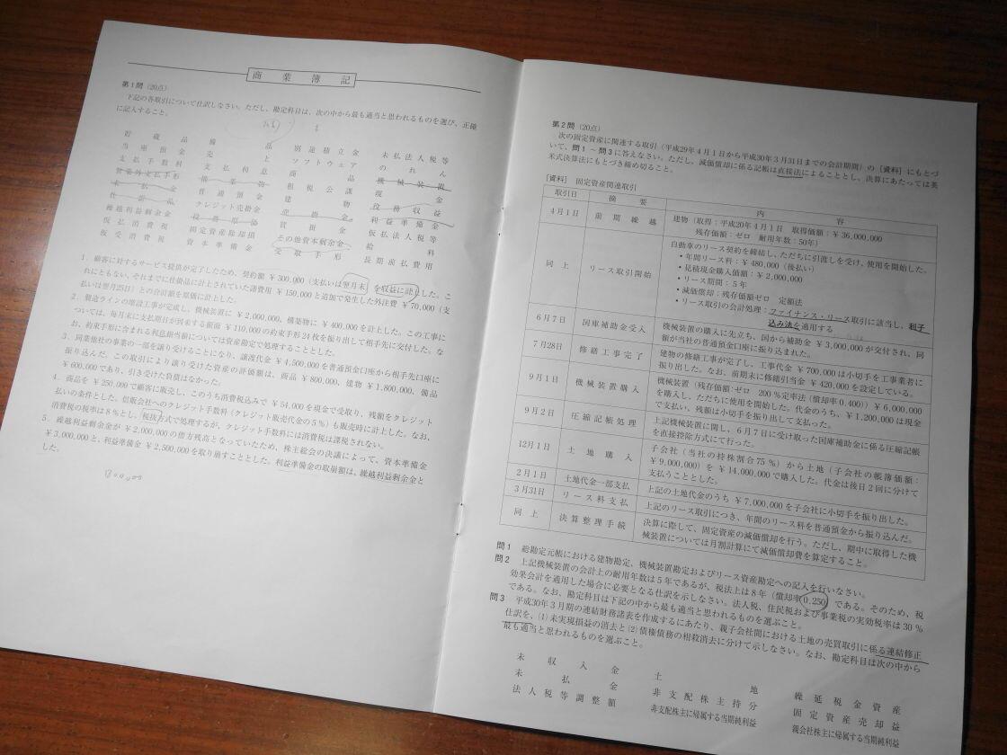日商簿記2級試験問題1と問題2の用紙
