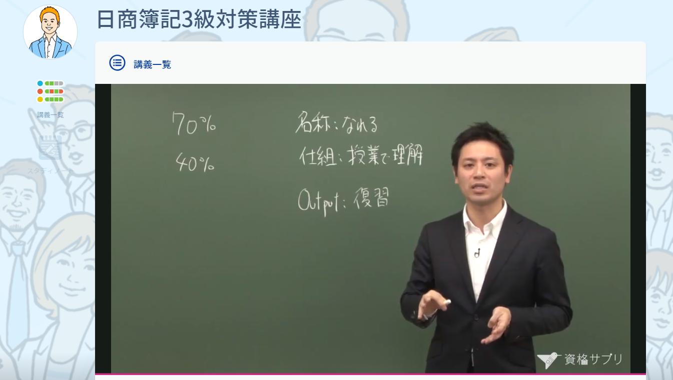 スタサプ日商簿記3級対策講座の講義画面