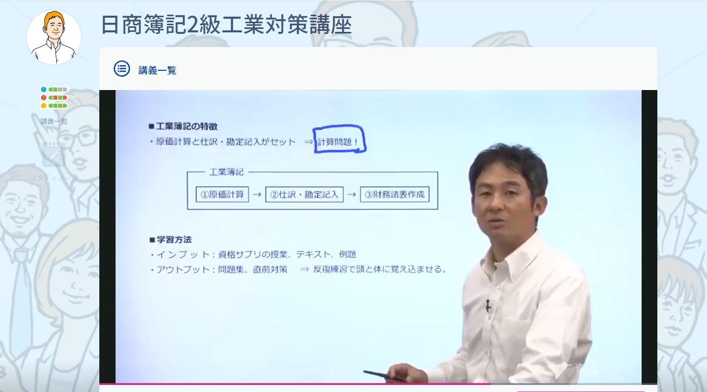 スタサプ日商簿記2級工業対策講座の講義画面
