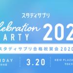スタディサプリ合格祝賀会2020
