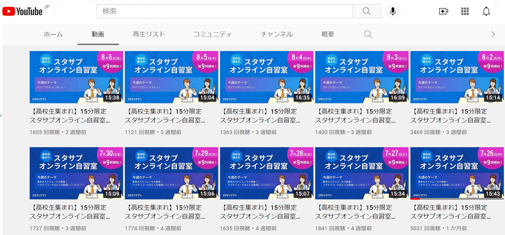 スタサプオンライン自習室の動画